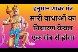 सर्व बाधा निवारण हनुमान शाबर मंत्र/sarv badha nivaran hanuman shabar mantra/apsara yogini kinnari