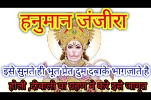 हनुमान जंजीरा/हनुमान जी का प्रचंड शक्तिशाली शाबर मंत्र /hanuman janjira