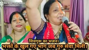 शिव जी भजन लिरिक्स - Shivguru Characha | Shivguru Katha | Shiv Bhajan | Bhagato Ke Khul Gye Bhag Jb Guru Seva Mile