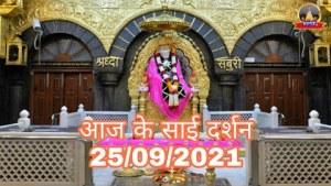LIVE🔴 Today Sai Baba Darshan | Aaj Ke Sai Darshan | Shirdi Daily Darshan Photo 25/09/2021