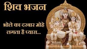 शिव जी भजन लिरिक्स - Shiv bhajan | शिव भजन | भोले का दरबार मोहे लगता है प्यारा | bhole ka darbar mohe lagta hai pyara |
