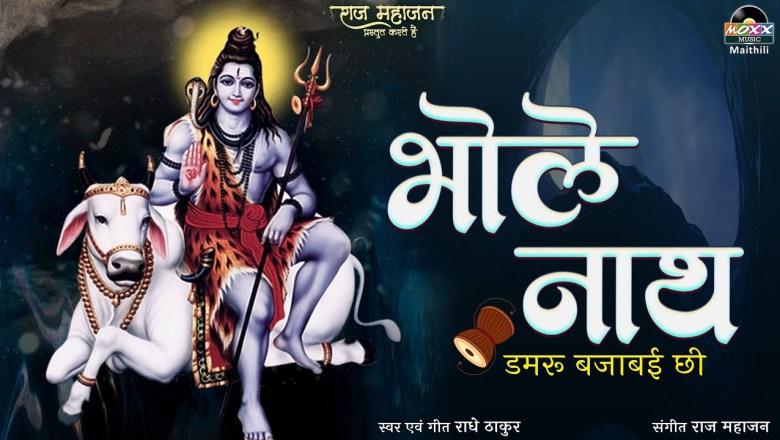 शिव जी भजन लिरिक्स – Damru Bajabyi Chhi   Bhole Nath   Sawan Special Maithili Shiv Bhajan   मैथिली सुपरहिट शिव भजन