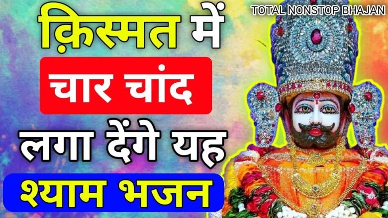 खाटू मे सबसे ज्यादा चलने वाले भजन || 2021 Hit Bhajan || Shyam Bhajan 2021 || Total Entertainment