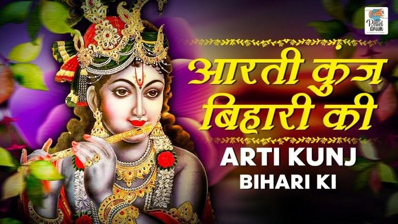 Aarti Kunj Bihari Ki   आरती कुंजबिहारी की   Krishna Aarti I Janmashtami Special !