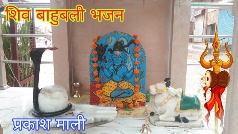 शिव जी भजन लिरिक्स – शिव बाहुबली    शिव भजन   Shiv BaahuBali   Shiv Bhajan   Bhole Baba ka   प्रकाश माली   Prakash Mali