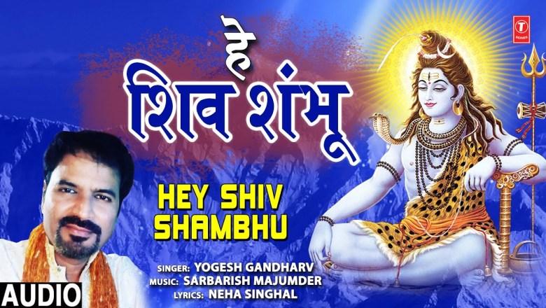 HEY SHIV SHAMBHU I Shiv Bhajan I YOGESH GANDHARV I Full Audio Song