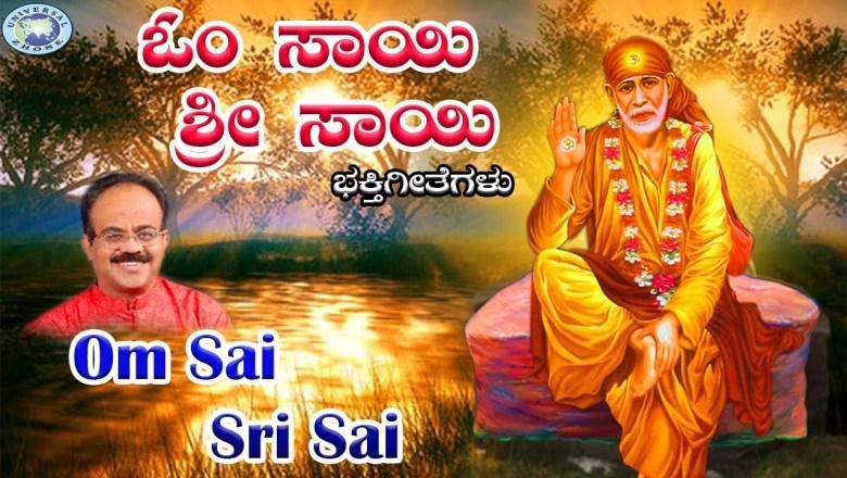 Om Sai Sri Sai || Lord Sai Baba || Narasimhanayak || Kannada Devotional Song