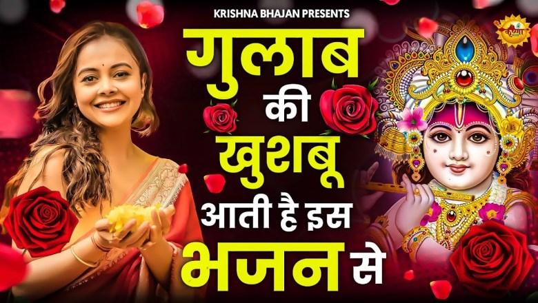 गुलाब की खुशबू आती है इस भजन में || NEW KRISHNA BHAJAN 2021|| SHYAM BHAJAN 2021