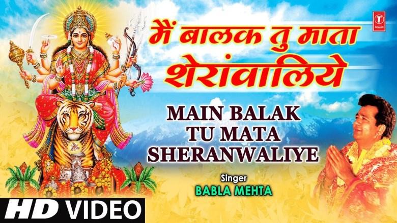 Main Balak Tu Mata Sheranwaliye I GULSHAN KUMAR I Mamta Ka Mandir Vol.1 I Full Video Song