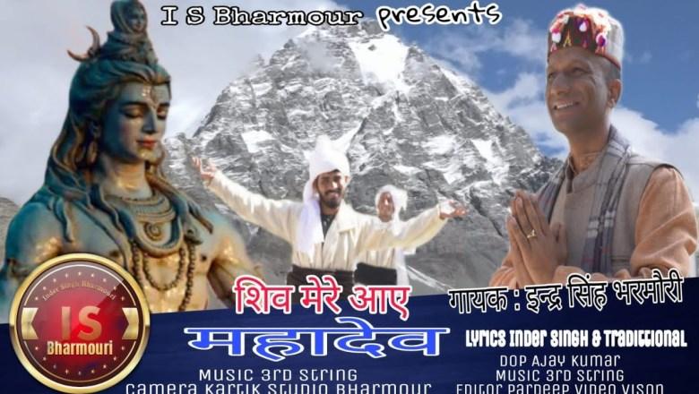 शिव जी भजन लिरिक्स – शिव मेरे आए महांदेेव ऐंचली//Shiv Mere Aaye Mahadev   Himachali Shiv Nuaala Bhajan   Inder Bharmouri