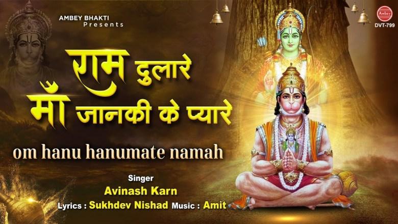 मंगलवार स्पेशल | राम दुलारे माँ जानकी के प्यारे | Ram Hanuman Bhajan 2021 | Avinash Karn
