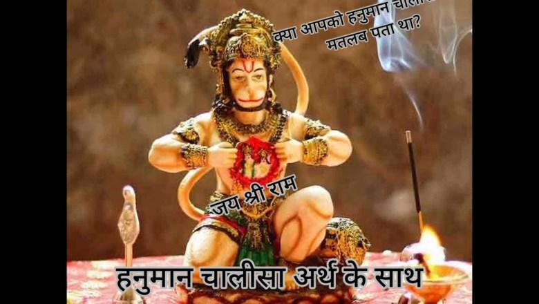 Hanuman Chalisa with meaning।। हनुमान चालीसा अर्थ के साथ 🙏।। बहुत सुंदर हनुमान चालीसा का सिमरन