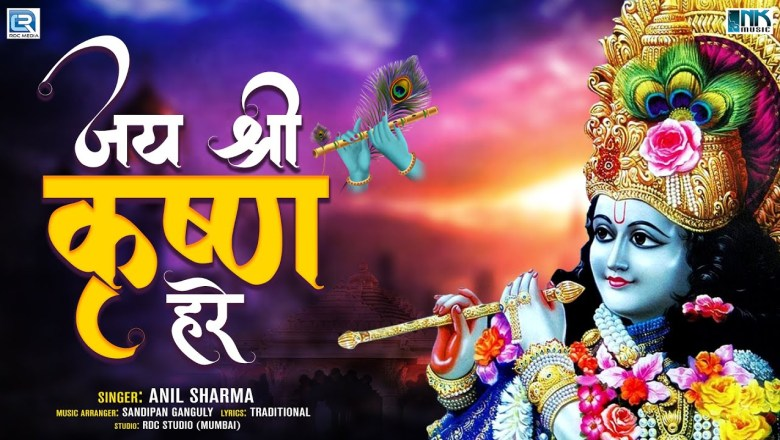 Krishna Aarti – Jay Shree Krishna Hare | जय श्री कृष्ण हरे | Most Popular Krishna Aarti