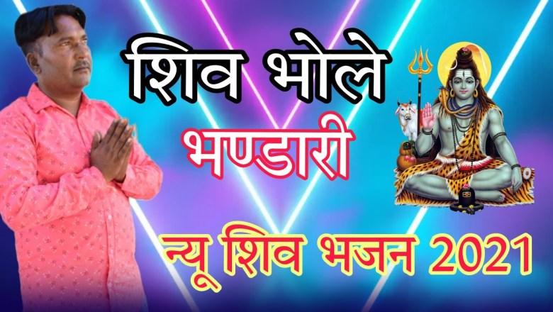 शिव जी भजन लिरिक्स – New Shiv bhajan 2021// शिव भोले भण्डारी// Shiv Bhole bhandari // DS DHALIWAL// SU MUSIC LALGARH