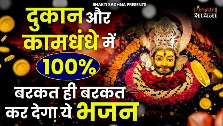 खाटू श्याम जी का सुपरहिट भजन  New Khatu Shyam Bhajan  Latest New Khatu Shyam Bhajan 2021  KhatuShyam
