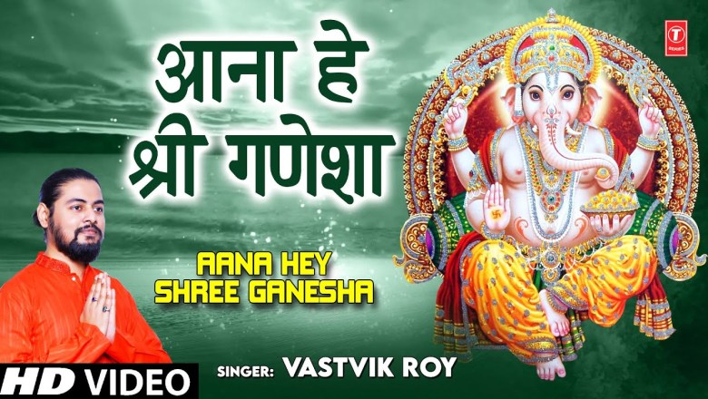 आना हे श्री गणेशा Aana Hey Shree Ganesha I Ganesh Bhajan I VASTVIK ROY I Full Audio Song