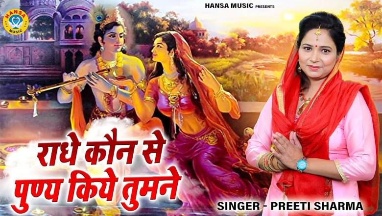 प्रीती शर्मा का शानदार कृष्ण भजन | राधे कौन से पुण्य किये तुमने | Preeti Sharma | New Krishan Bhajan