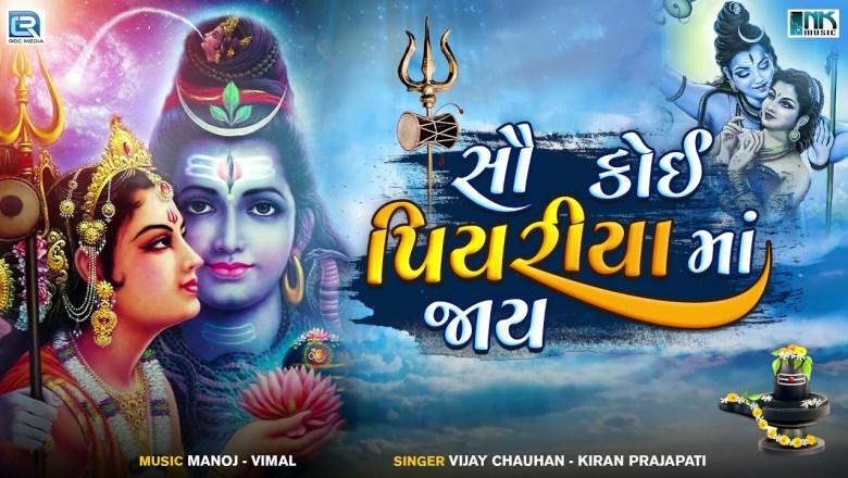 शिव जी भजन लिरिक्स – Sawan Special Bhajan   Sau Koi Piyariyama Jay Mahadev Ji   Superhit Shiv Bhajan   Bhakti Song