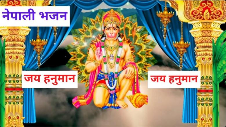 Nepali Bhajan   Jai Hanuman Jai Hanuman   Nepali Hanuman Bhajan