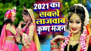2021 का सबसे लाजवाब कृष्ण भजन - NON STOP BEST KRISHNA BHAJANS VIDEOS - Radha Kripa