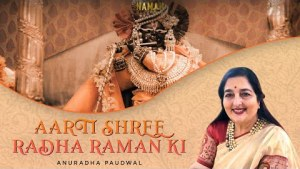 Aarti Shree Radha Raman Ki   Anuradha Paudwal   Krishan Bhajan   Hare Krishna   Radha Raman Bhajan