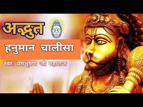 Hanuman Chalisa Live 🛑 New Version- PremBhushan Ji Maharaj 🌟 अद्भुत हनुमान चालीसा, प्रेमभूषण महाराज