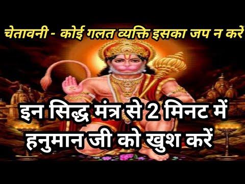 Hanuman Mantra || हनुमान सिद्ध मंत्र || ये सिद्ध मंत्र तुरंत मनोकामना पूरी करता है ||