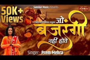 Jo Bajrangi Nahin Hote | Prem Mehra | Hanuman Bhajan | जो बजरंगी नहीं होते | Bhajan Video
