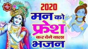 Krishna Bhajan 2021 मन को फ्रेश कर देने वाला भजन !! New Krishna Bhajan 2021 !! Dard Bhara Bhajan