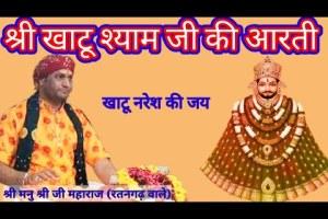Om jai shree shyam hare   श्री खाटू श्याम आरती   Khatu Shyam Aarti   Shri Shyam Aarti   श्याम आरती  