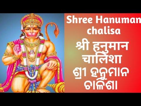 Shree Hanuman chalisa|श्री हनुमान चालीसा|ଶ୍ରୀ ହନୁମାନ ଚାଳିଶା|Shree Hanuman bhakti song|Hanuman prayer