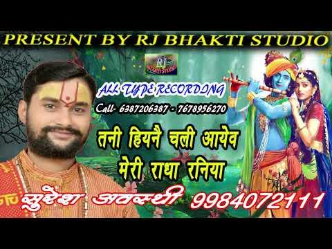 krishna bhajan || हमरे कदमवा की शीतल छहिया !!tani hiynai chali aayev mori radha raniya#sureshawasthi