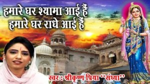 "हमारे घर श्याम आई है || Hamare Ghar Shyama Aai Hai New Shri Radha Bhajan Full Hindi Lyrics By Krishna Priya ""Sandhya"""