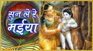 सुन ले री सुन रे मैया || Sun Le Ri Sun Re Maiya Superhit Krishna Bhajan Full Hindi Lyrics By Nidhi