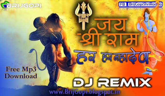 जय श्री राम हर हर महादेव || Jay Shri Ram Har Har Mahadev Best Hanuman Remix Bhajan Full Hindi Lyrics