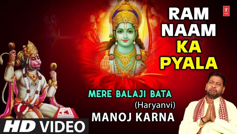 राम नाम का प्याला Ram Naam Ka Pyala Hindi Lyrics By Manoj Karna