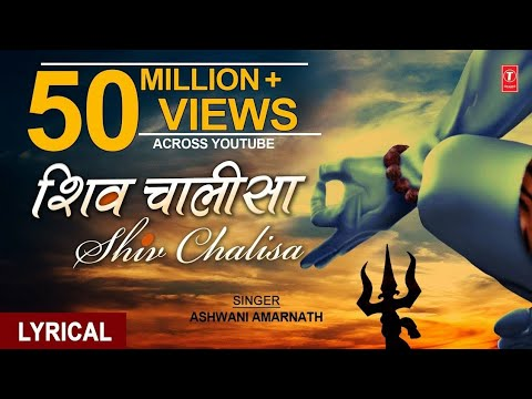 Lyrical Video Shiv Chalisha | Shiv Chalisha Lyrics | #shivchalisha