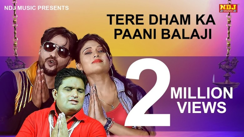 Lyrical HD Video New Balaji Hit Song ! Tere Dham Ka Paani Balaji ! Latest Devotional Song ! Raju Punjabi ! NDJ Music