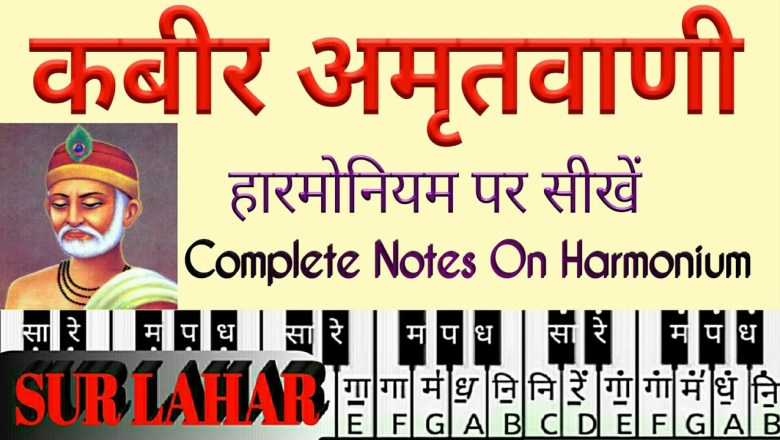 कबीर अमृतवाणी Kabir Amritwani On Harmonium | Music Parts+ Complete Notes | SUR LAHAR