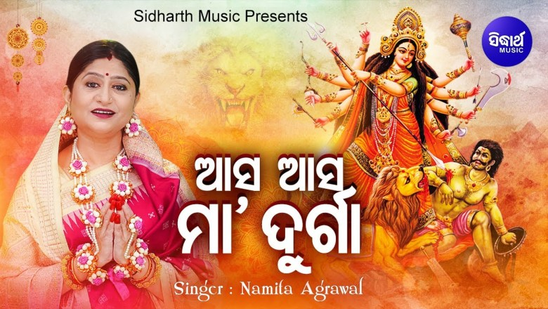 Aasa Aasa Maa Durga – New Bhajan Video Song ଆସ ଆସ ମା'ଦୁର୍ଗା | Namita Agrawal | Sidharth Music