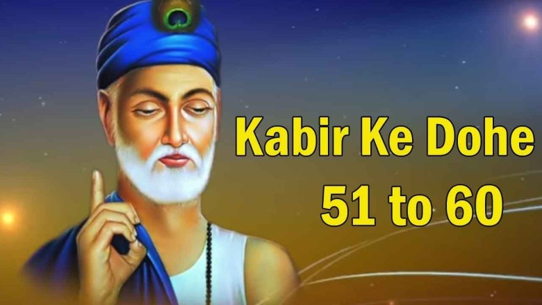Kabir Ke Dohe with Lyrics – 51 to 60 | Kabir Amritwani | Kamlesh Upadhyay (Haripuri) Full Video Song