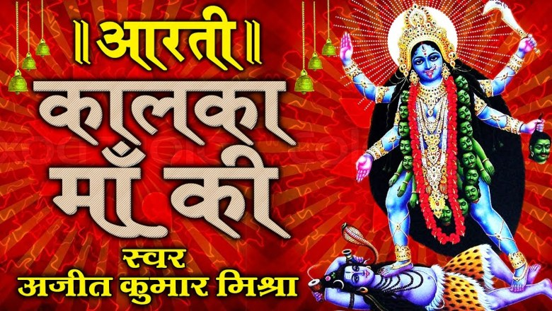 Kalka Aarti || Best Aarti Collection || Navratra Special #Ambey Bhakti