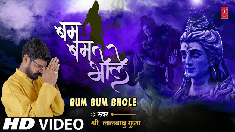बम बम भोले Bum Bum Bhole I New Latest Shiv Bhajan I LALBABU AMBIKALAL GUPTA I Full HD Video Song