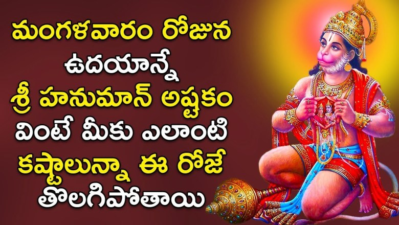 Hanuman Ashtakam – హనుమాన్ అష్టకం | Lord Anjaneya Swamy Devotional Songs | Telugu Bhakti Songs