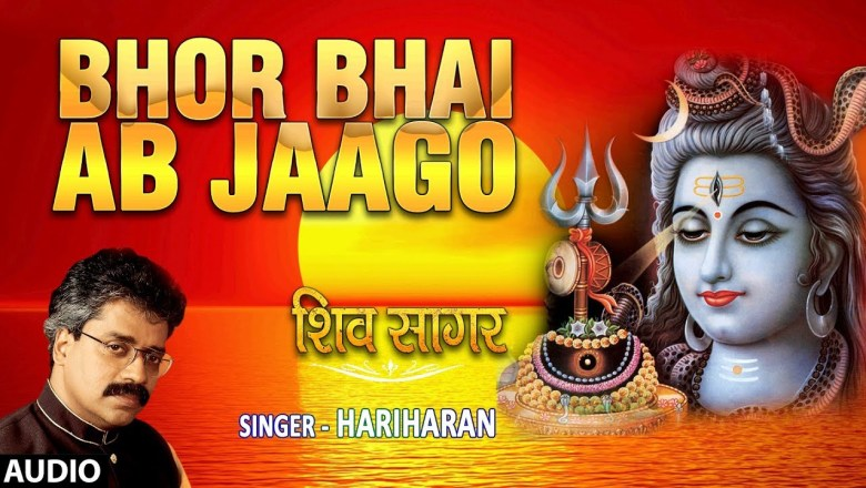 Morning Shiv Bhajan I Bhor Bhai Ab Jaago I HARIHARAN I Full Audio Song I T-Series Bhakti Sagar