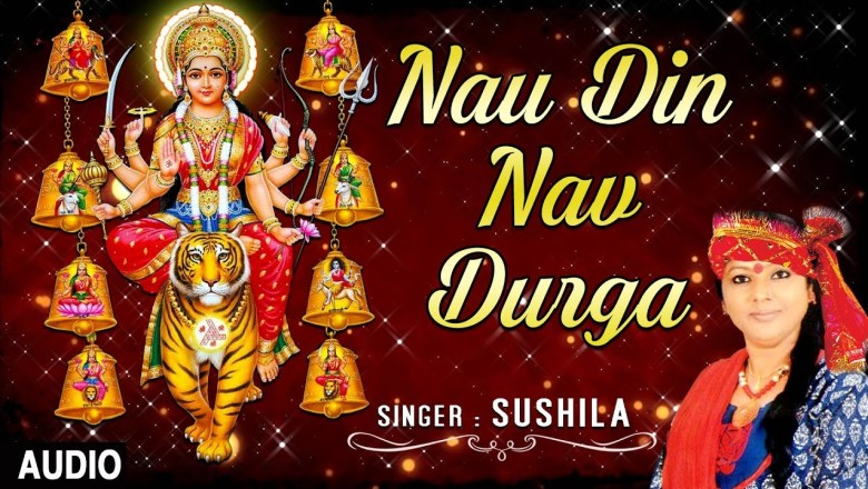 NAU DIN NAV DURGA DEVI BHAJAN BY SUSHILA I FULL AUDIO SONG I ART TRACK