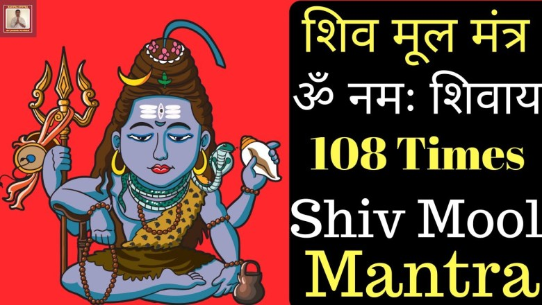 शिव मूल मंत्र १०८ बार | Shiv Mool Mantra 108 Times | Peaceful Mantra | Meditation Music | Lyrics |