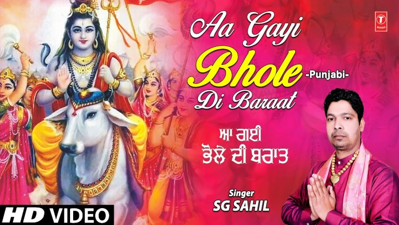 Aa Gayi Bhole Di Baraat I Punjabi Shiv Bhajan I SG SAHIL I Full HD Video Song