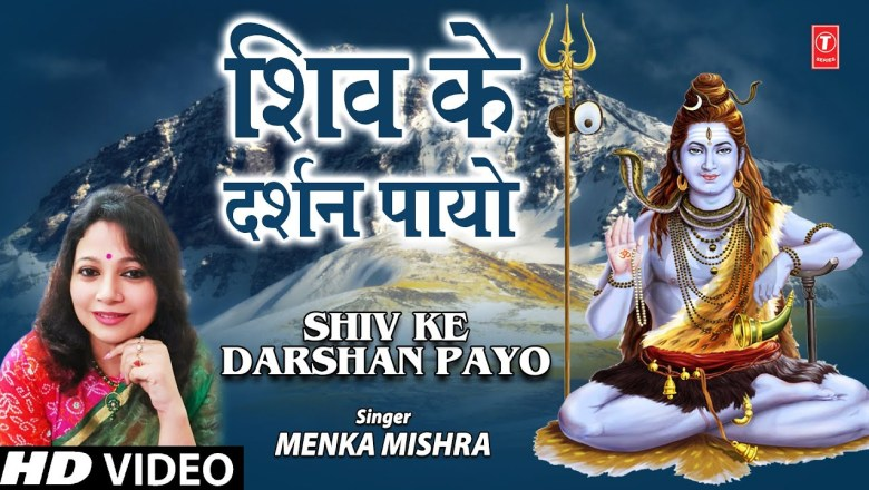शिव के दर्शन पायो Shiv Ke Darshan Payo I Shiv Bhajan I MENKA MISHRA I Full HD Video Song