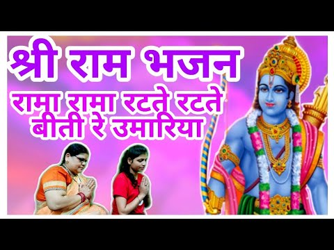 श्री राम भजन रामा रामा रटते रटते विथ लिरिक्स । Shri Ram Bhajan Rama Rama Ratte Ratte with lyrics